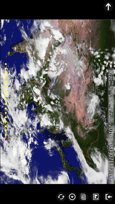 台风预报截图2
