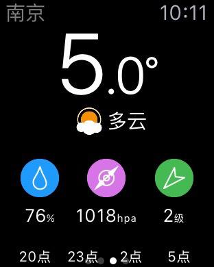 美天气截图6