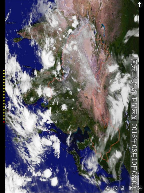 台风预报截图6