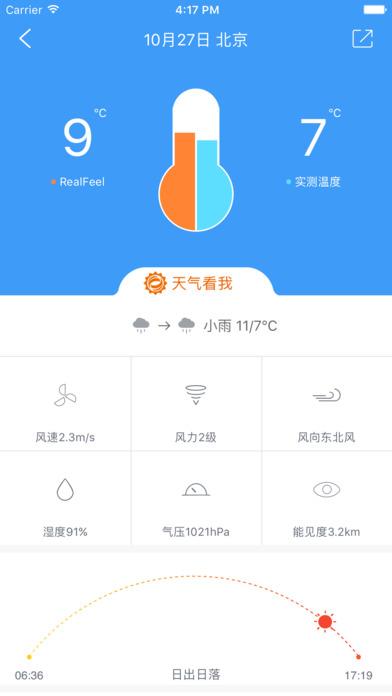中国天气通截图5