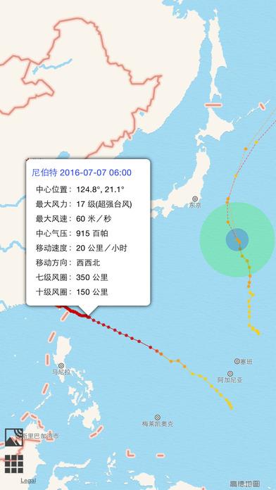 台风预报截图3