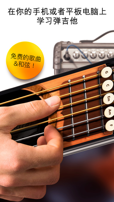 吉他截图1