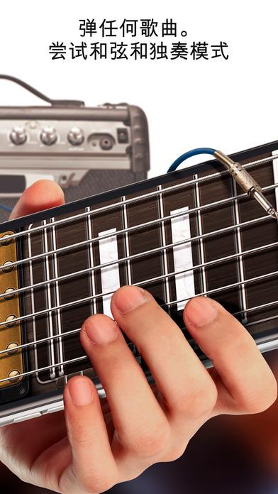 吉他截图2