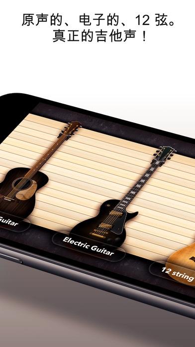 吉他截图4