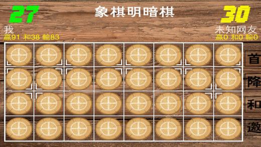 象棋暗棋半棋