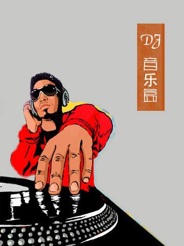 DJ音乐盒截图4