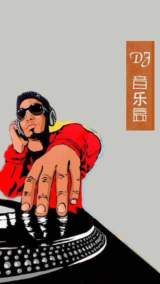 DJ音乐盒截图1