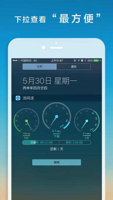测网速 Speed Test截图5