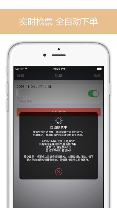 掌上火车票 for 12306官网火车票抢票软件截图2