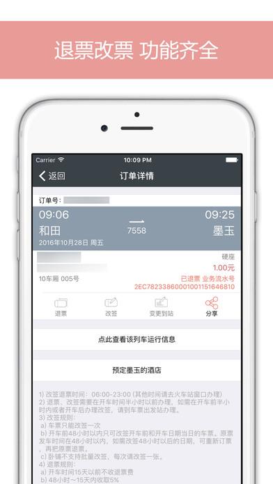 掌上火车票 for 12306官网火车票抢票软件截图5