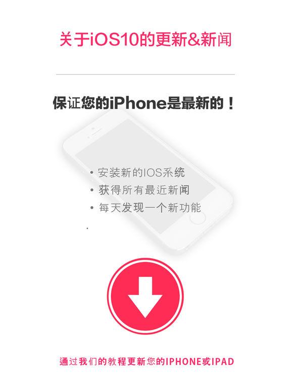 系统升级更新安装用户助手截图6
