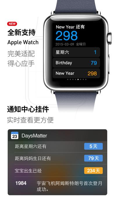 倒数日·Days Matter截图2