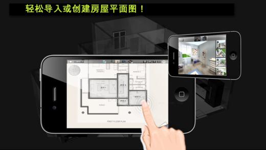 家居3D设计DIY截图3