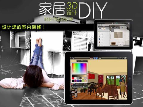 家居3D设计DIY截图6