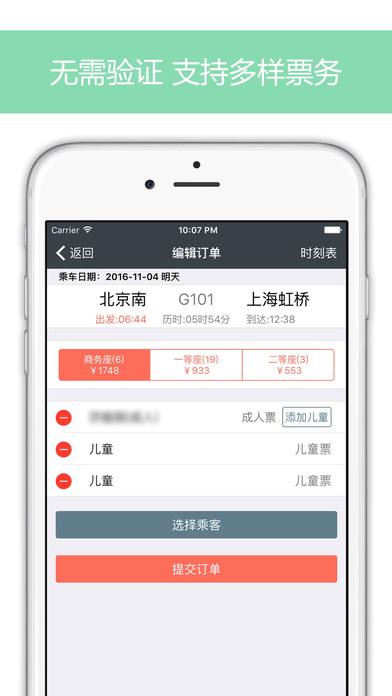 掌上火车票 for 12306官网火车票抢票软件截图4