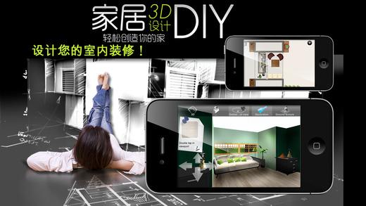 家居3D设计DIY截图1