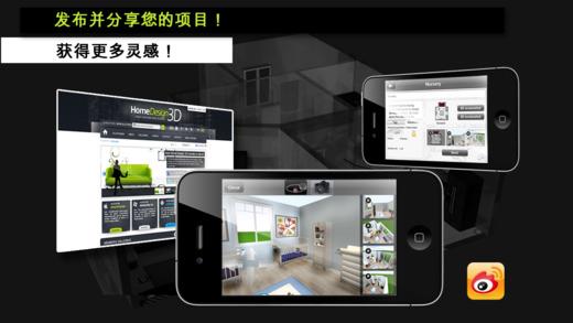 家居3D设计DIY截图5
