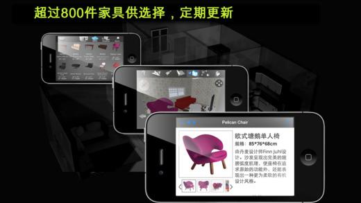 家居3D设计DIY截图4