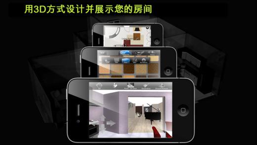 家居3D设计DIY截图2