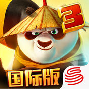 功夫熊猫3