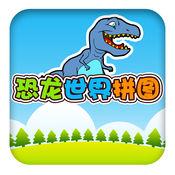 恐龙世界拼图