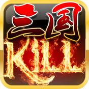 三国KILL