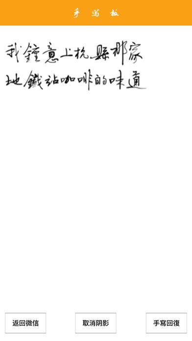 手写板for微信截图4