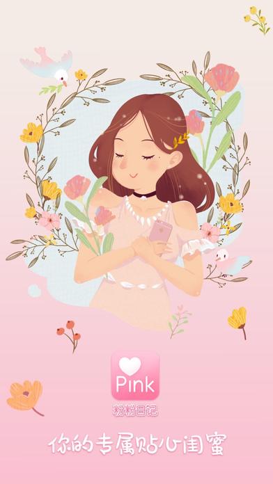 粉粉日记截图1