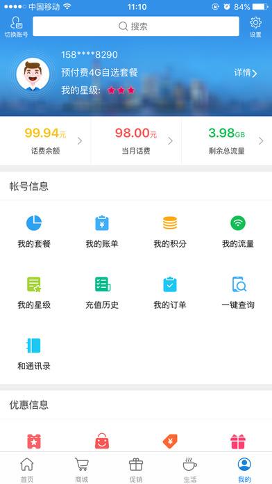上海移动掌上营业厅截图5
