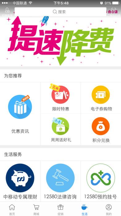 上海移动掌上营业厅截图4