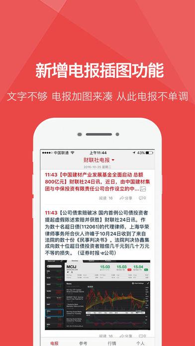 财联社A股电报快讯截图4