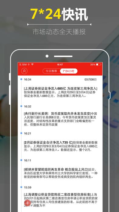 同花顺财经-炒股软件、股票软件截图2