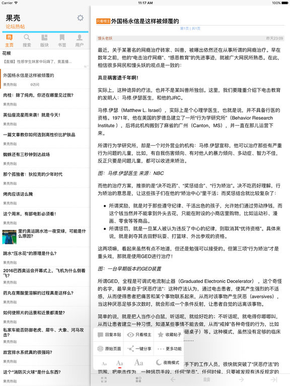 果壳论坛截图6