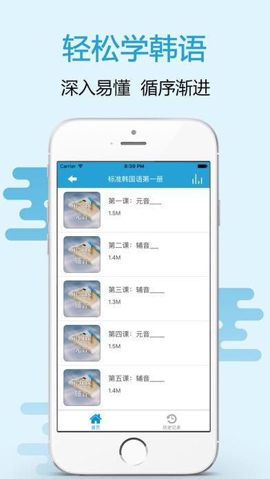 轻松学韩语截图3