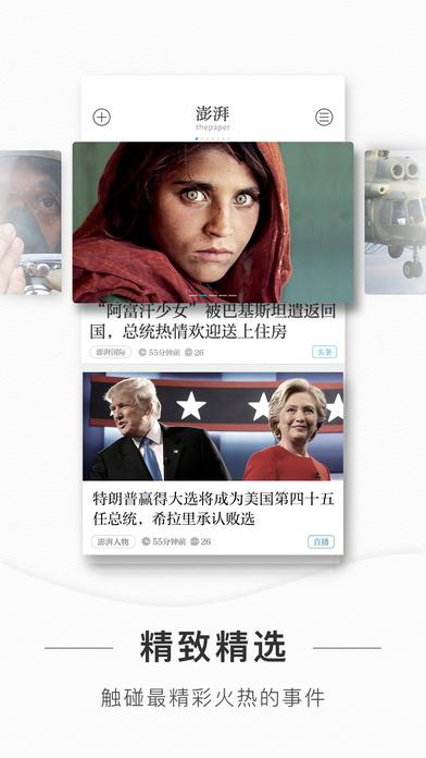 澎湃新闻-截图3