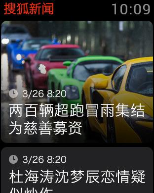 搜狐新闻截图6