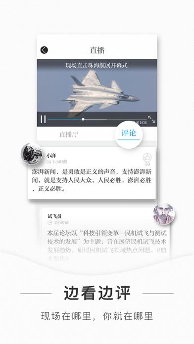 澎湃新闻-截图5