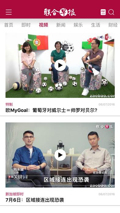 新加坡联合早报截图2