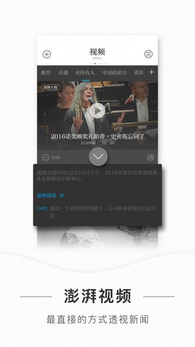 澎湃新闻-截图4