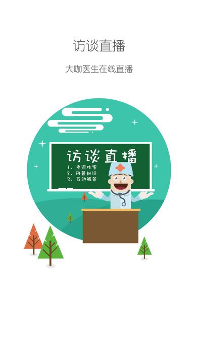 健康中国—国家卫计委科普宣教共享平台截图3
