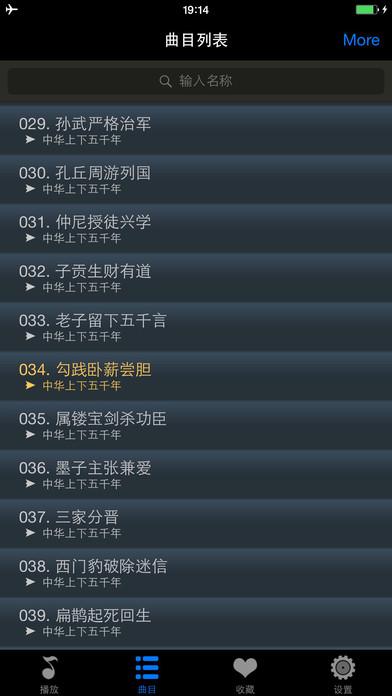 中华上下五千年免费版HD截图2