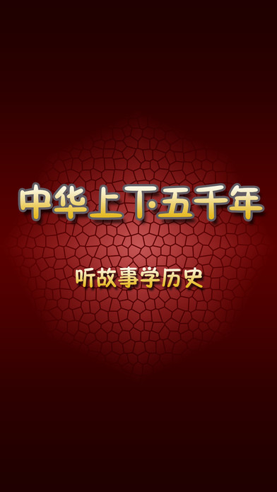 中华上下五千年免费版HD截图1