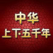 中华上下五千年免费版HDLOGO