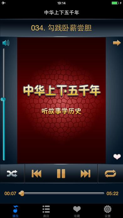 中华上下五千年免费版HD截图3