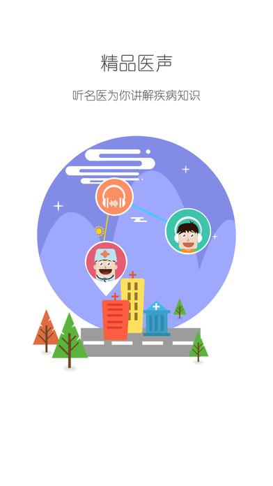 健康中国—国家卫计委科普宣教共享平台截图4