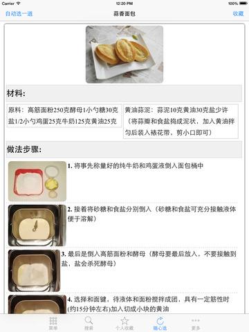 早餐美食谱大全截图3