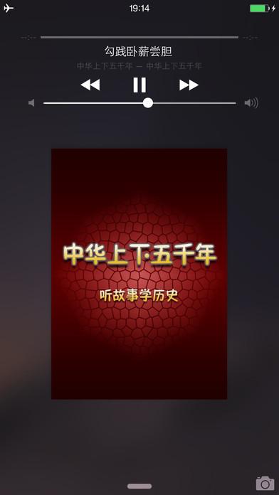 中华上下五千年免费版HD截图5