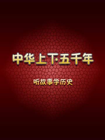 中华上下五千年免费版HD截图6
