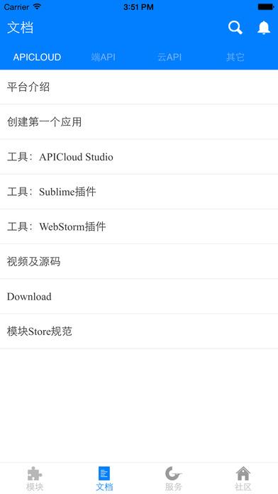 APICloud助手截图2
