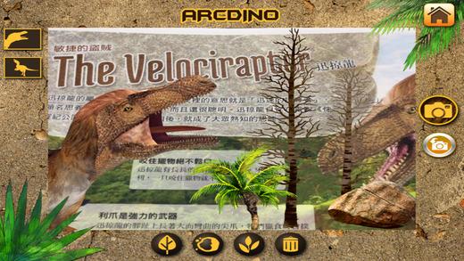 ARCDINO - ARC DINO截图5